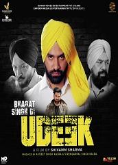 Bhagat Singh Di Udeek (2017)