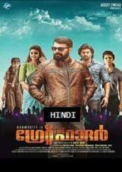 The Great Father Hindi Dubbed