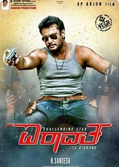 Mr. Airavata Hindi Dubbed