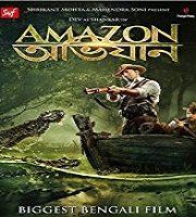 Amazon Abhiyan (2018)