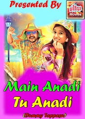 Main Anari Tu Anari Hindi Dubbed