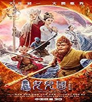 The Monkey King 3 Hindi Dubbed