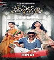 Abhinetri No. 1 Hindi Dubbed