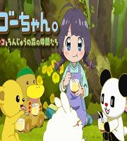Go chan Moco and Friends From Peculiar Animal Forest Hindi Dubbed
