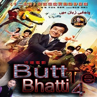 Butt Te Bhatti 4 Punjabi Dubbed