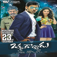 Okkadochadu Hindi Dubbed