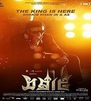 Samraat: The King Is Here (2016)