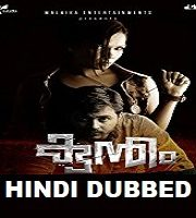 Kuntham Hindi Dubbed