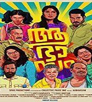 Aabhaasam (2018)