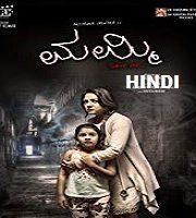 Mummy Save Me Hindi Dubbed