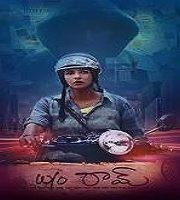 Wife of Ram (2018)