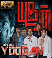 Yoogan Hindi Dubbed
