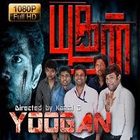 Yoogan Hindi Dubbed