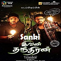 Sanki (Ivan Thanthiran) Hindi Dubbed
