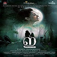 E (2017) Hindi Dubbed
