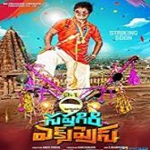 Saptagiri Express Hindi Dubbed