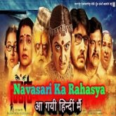 Navsari Ka Rahasya (Naani) Hindi Dubbed