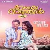 All is Good (Kavalai Vendam) Hindi Dubbed