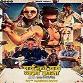 Mard Ko Dard Nahi Hota (2019)