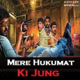 Mere Hukumat Ki Jung Hindi Dubbed