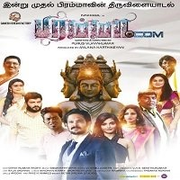 Brahma.com Hindi Dubbed