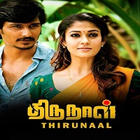 Thirunaal Hindi Dubbed