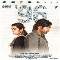 96 (2019) Hindi Dubbed