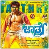 Jaathre Hindi Dubbed