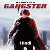 My Wife Is a Gangster Hindi Dubbed