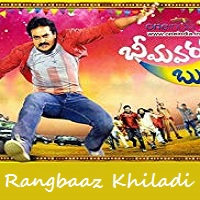 Rangbaaz Khiladi Hindi Dubbed