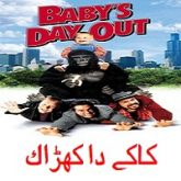 Kakey Da Kharak (Baby's Day Out) Punjabi Dubbed