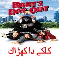 Kakey Da Kharak (Baby's Day Out) Punjabi Dubbed