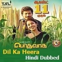 Dil Ka Heera Hindi Dubbed