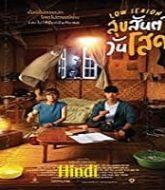 Low Season 2020 Hindi Dubbed