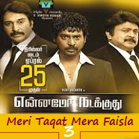 Meri Taqat Mera Faisla 3 Hindi Dubbed