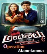 Operation Alamelamma Hindi Dubbed