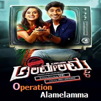 Operation Alamelamma Hindi Dubbed