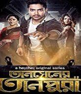 Tansen Ka Tanpura (Tansener Tanpura) Hindi Season 1