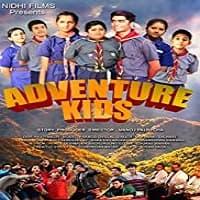 Adventure Kids (2020)