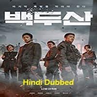 Ashfall Hindi Dubbed