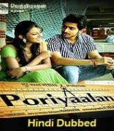 Dhokha (Poriyaalan) Hindi Dubbed