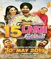 15 Lakh Kado Aauga (2019)