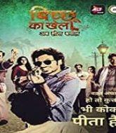 Bicchoo Ka Khel (2020) Hindi Season 1