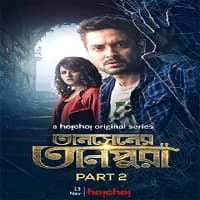 Tansen Ka Tanpura (2020) Hindi Season 2