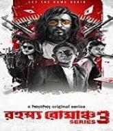 Rahasya Romancha Series (2020) Hindi Season 3
