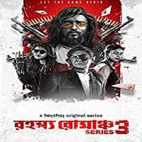 Rahasya Romancha Series (2020) Hindi Season 3