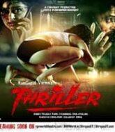 Thriller (2020)