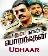 Udhaar Hindi Dubbed