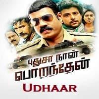 Udhaar Hindi Dubbed