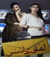 Lifafa Daayan (2021) Urdu Season 1